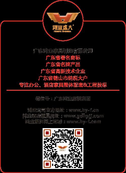 鸿业家具官方公众号.png
